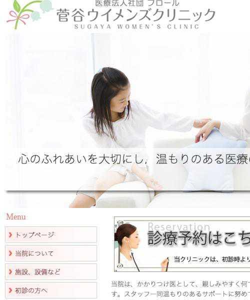 菅谷ウイメンズクリニック