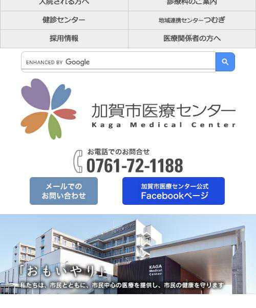 加賀市医療センター
