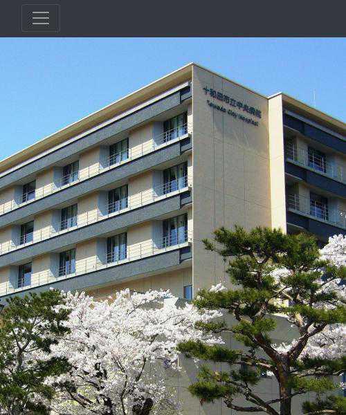 十和田市立中央病院