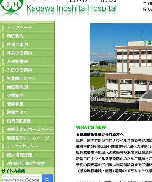 香川井下病院
