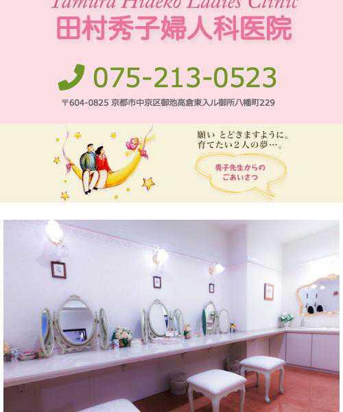 田村秀子婦人科医院