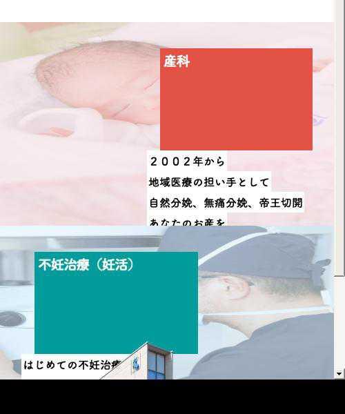 桂川レディースクリニック