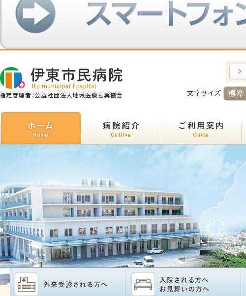 伊東市民病院