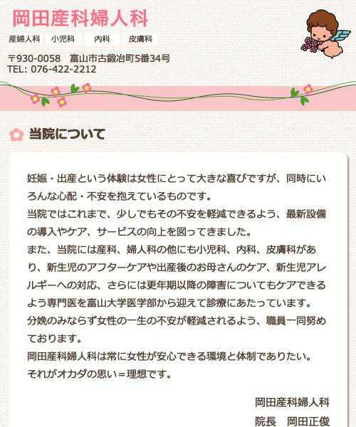 岡田産科婦人科