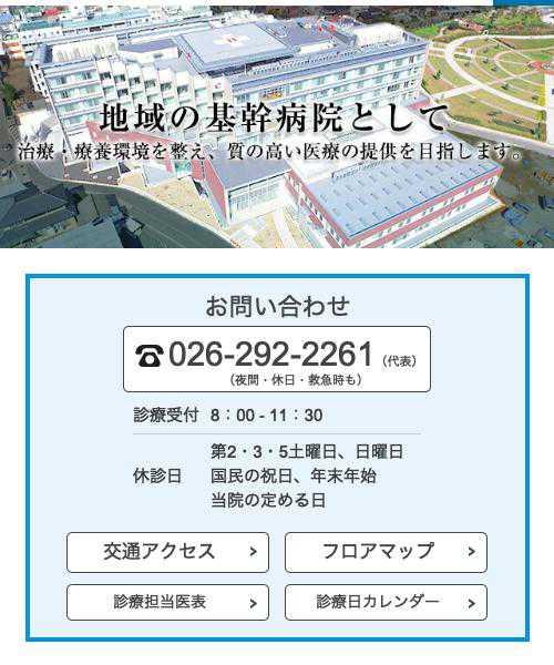 南長野医療センター篠ノ井総合病院