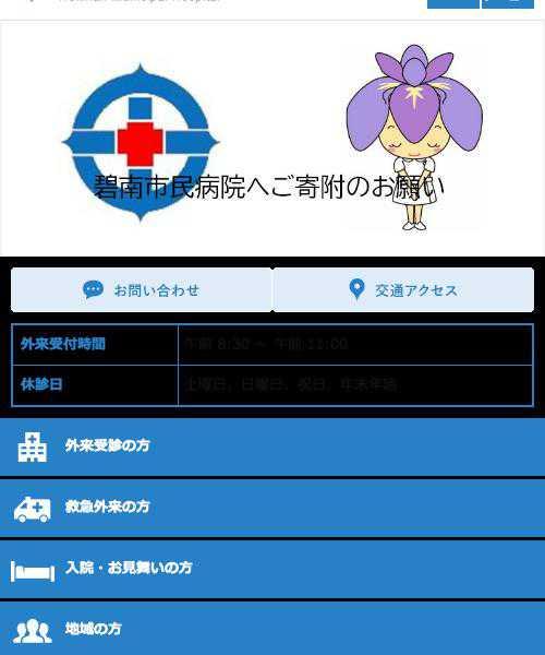 碧南市民病院