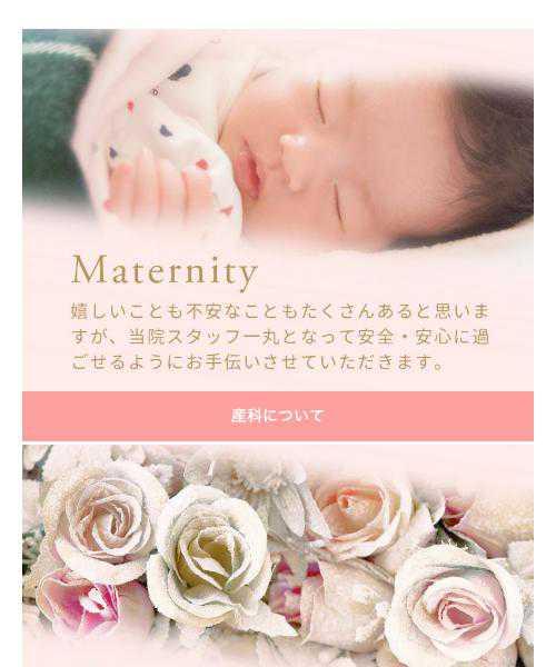 山田産婦人科医院