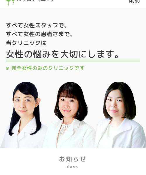 桂川洛西口産婦人科まりこクリニック