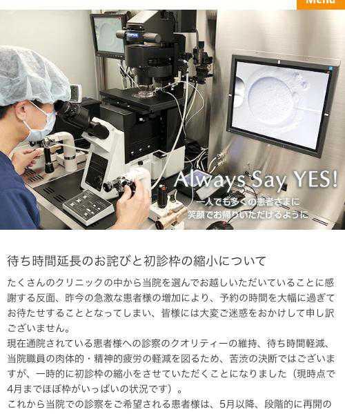 亀田IVFクリニック幕張