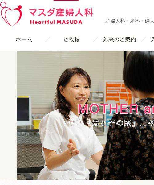 増田産婦人科