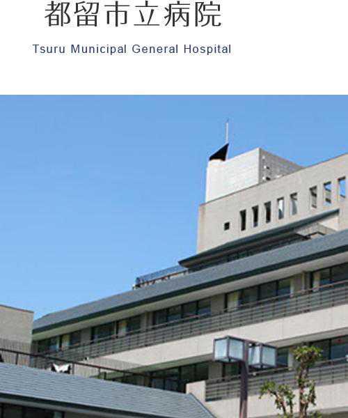 都留市立病院