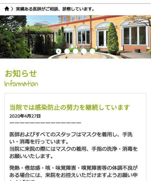 吉澤産婦人科医院