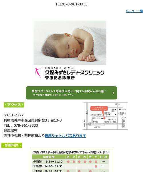 久保みずきレディースクリニック菅原記念診療所