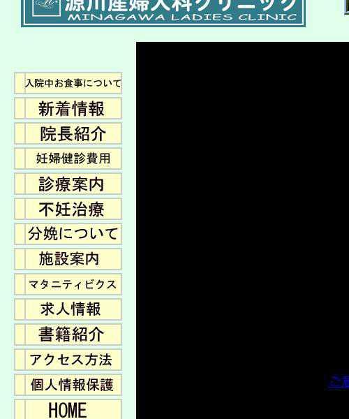 源川産婦人科クリニック