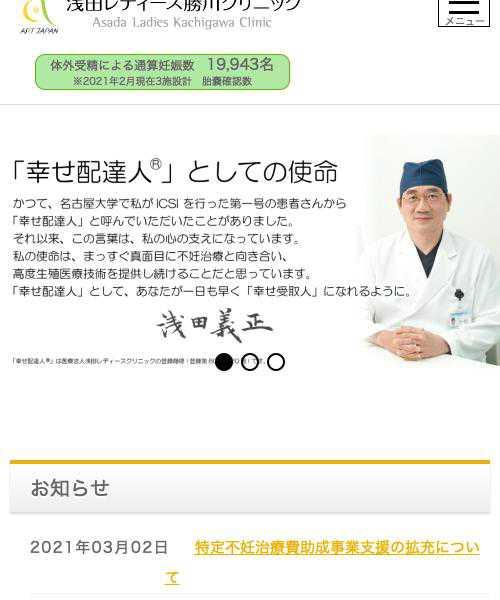 浅田レディース勝川クリニック
