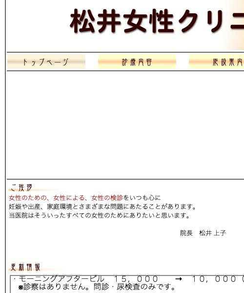 松井女性クリニック