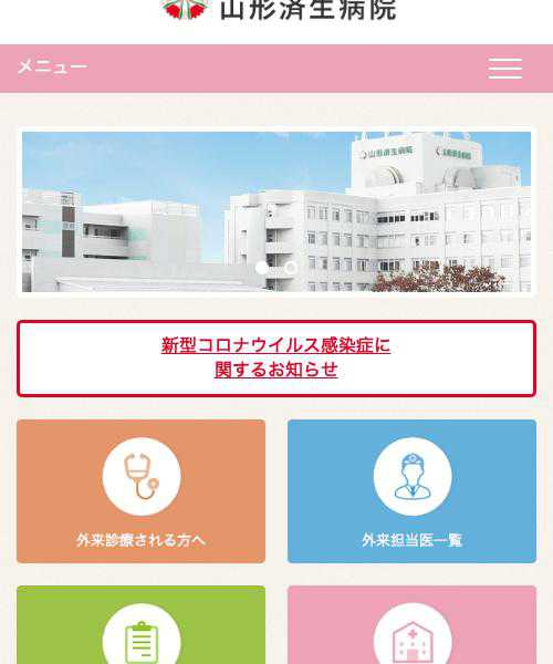 山形済生病院