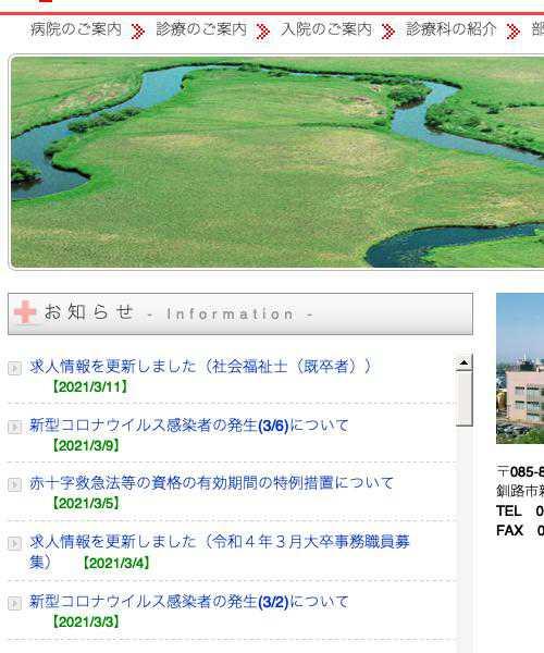 総合病院釧路赤十字病院