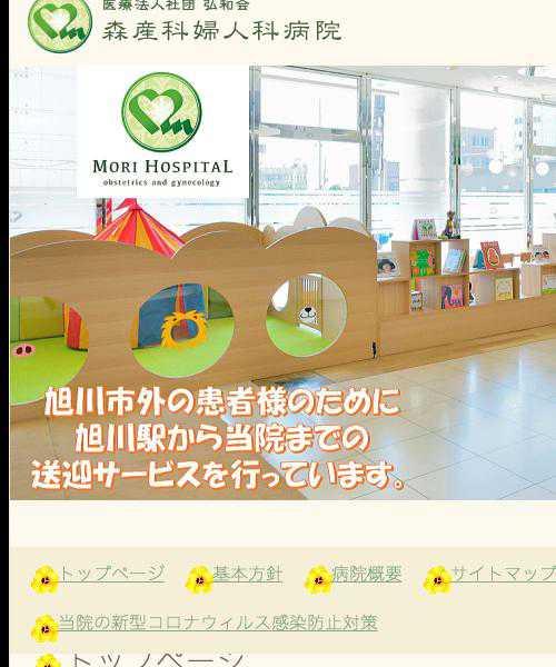 森産科婦人科病院