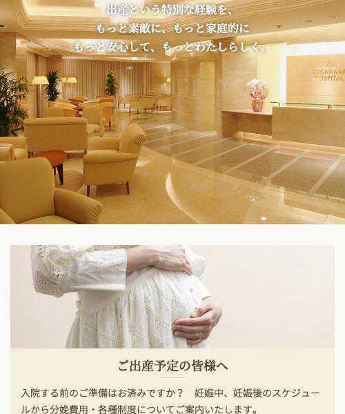 産婦人科 菅原病院