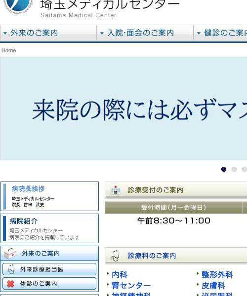 埼玉メディカルセンター