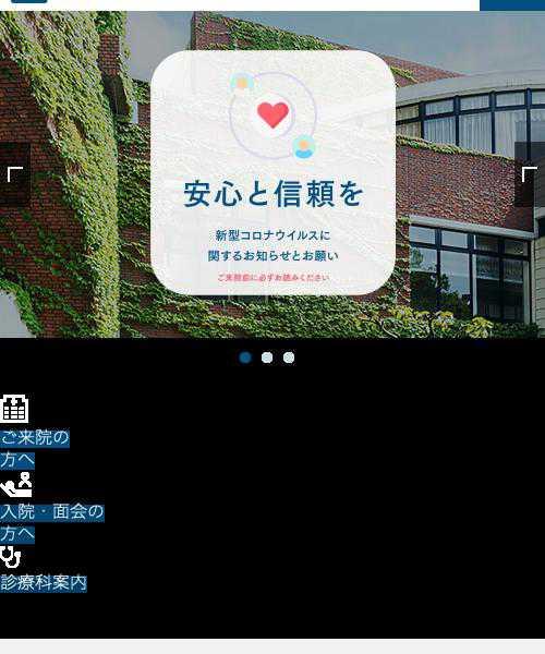 近畿大学病院
