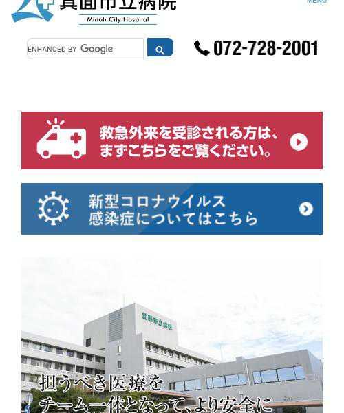 箕面市立病院