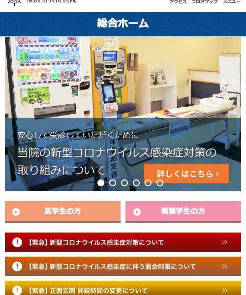 横浜南共済病院