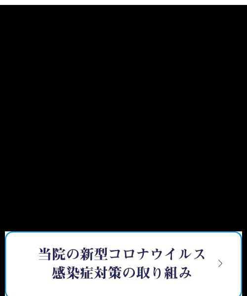 東京慈恵会医科大学附属病院(本院)