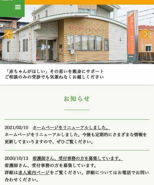 川戸レディースクリニック