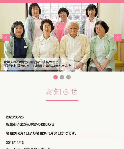 福田産婦人科麻酔科