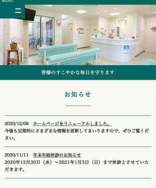 小泉産婦人科医院