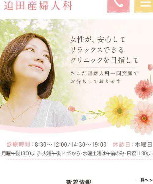 迫田産婦人科