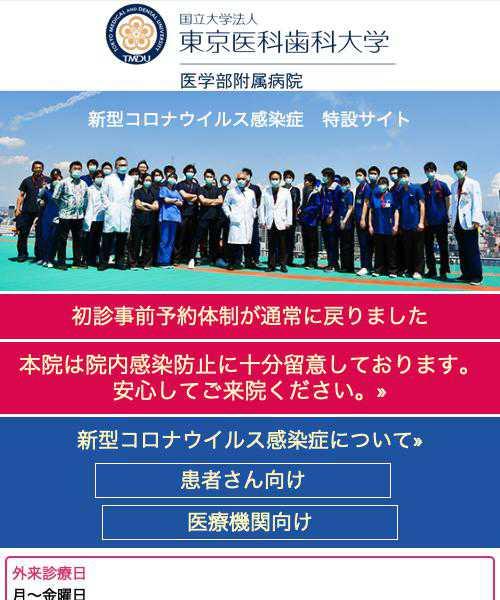 東京医科歯科大学医学部附属病院
