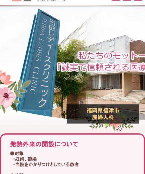 石田レディースクリニック